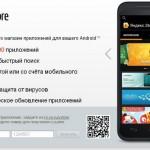 Яндекс Store доступен для пользователей Android
